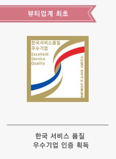 한국뷰티업계최초! 약손명가 한국서비스품질우수기업인증