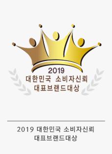 2019 대한민국 소비자신뢰 대표브랜드대상 뷰티케어 부문 수상