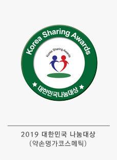 2019 대한민국 나눔대상 여성가족부장관상 수상