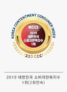 2019 대한민국 소비자만족지수 1위 수상