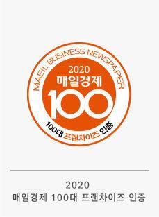 2020 매일경제가 선정한 100대 프랜차이즈 기업