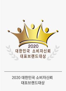 2020 대한민국 소비자신뢰 대표브랜드대상