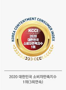 2020 대한민국 소비자만족지수 1위