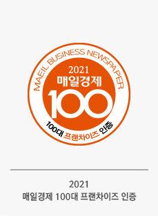 *2021 매일경제가 선정한 100대 프랜차이즈 기업*